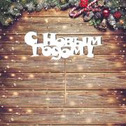 Топпер новогодний Зимний