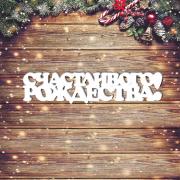"Новогодняя табличка ""Счастливого Рождества"""