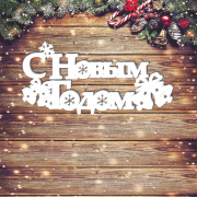 """Новогодняя табличка """"С Новым Годом"""" с бубенцами"""