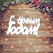 """Новогодняя табличка """"С Новым Годом"""" в букет"""