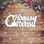 """Новогодняя табличка """"С Новым Годом"""" с елкой"""