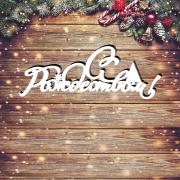"""Новогодняя табличка """"С Рождеством"""""""