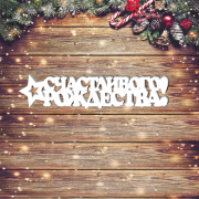 """Новогодняя табличка """"Счастливого Рождества"""" со звездой"""