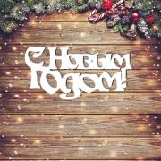 """Новогодняя табличка """"С Новым Годом"""" сказочная"""