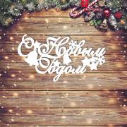 """Новогодняя табличка """"С Новым Годом"""" с колокольчиками"""