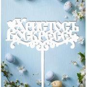 "Пасхальный топпер ""Happy Easter"""