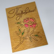 """Открытка из дерева """"Поздравляем с цветком  """""""
