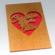 """Деревянная открытка """"Счастье там, где ты"""""""