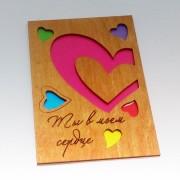 """Деревянная открытка """"Ты в моем сердце"""""""