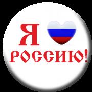 """Значок """"Я люблю Россию"""""""