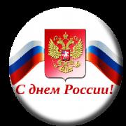 "Значок ""С днем России ,  герб на ленте """