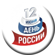 """Значок """"12 Июня день России"""""""