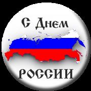 """Значок """"День России карта России"""""""