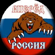 """Значок """"Россия вперед"""""""