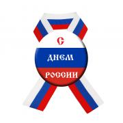 """Значок """"С днем России триколор"""""""