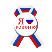 """Значок """"Я люблю Россию""""с лентой"""