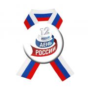 """Значок """"12 Июня день России"""" с лентой"""