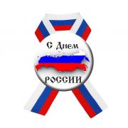 """Значок """"День России карта России"""" с лентой"""