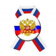 """Значок """"Герб России на флаге """" с лентой"""