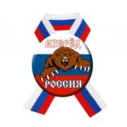 """Значок """"Россия вперед""""с лентой"""
