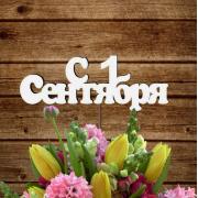 """Топпер """"1 сентября"""" округлый"""