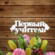 """Табличка """"Первый учитель"""" с колокольчиками простая"""
