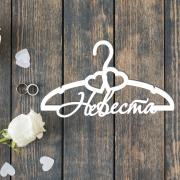 """Свадебная вешалка """"Невеста"""" с сердцами"""