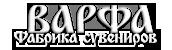 Оптовый магазин сувениров и товаров для творчества